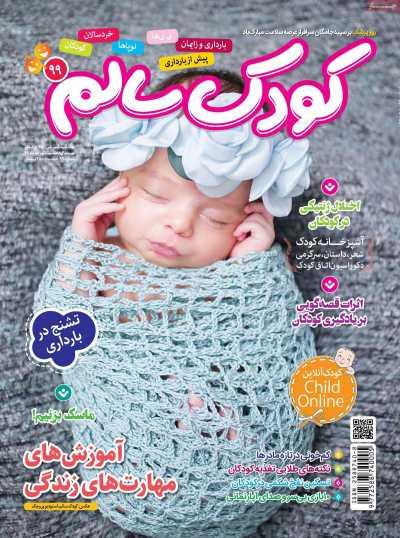 مجله کودک سالم - شنبه, ۰۱ شهریور ۱۳۹۹