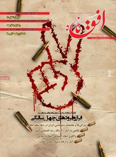مجله افق تازه - سه شنبه, ۳۰ بهمن ۱۳۹۷