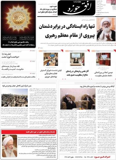 مجله افق تازه - دوشنبه, ۲۹ آبان ۱۳۹۶