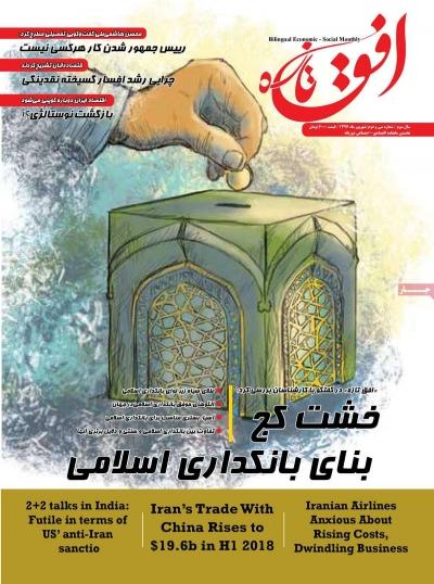 مجله افق تازه - دوشنبه, ۲۶ شهریور ۱۳۹۷