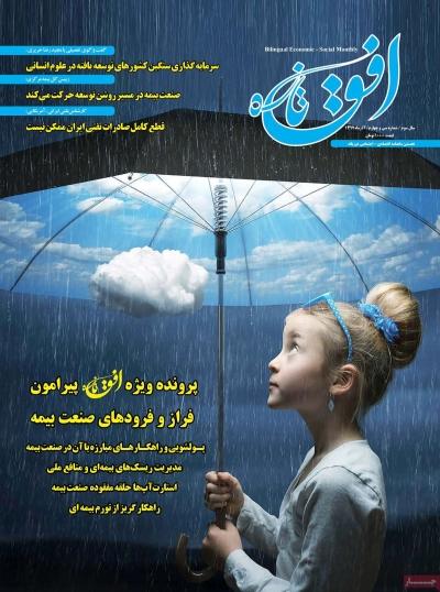 مجله افق تازه - پنجشنبه, ۲۲ آذر ۱۳۹۷