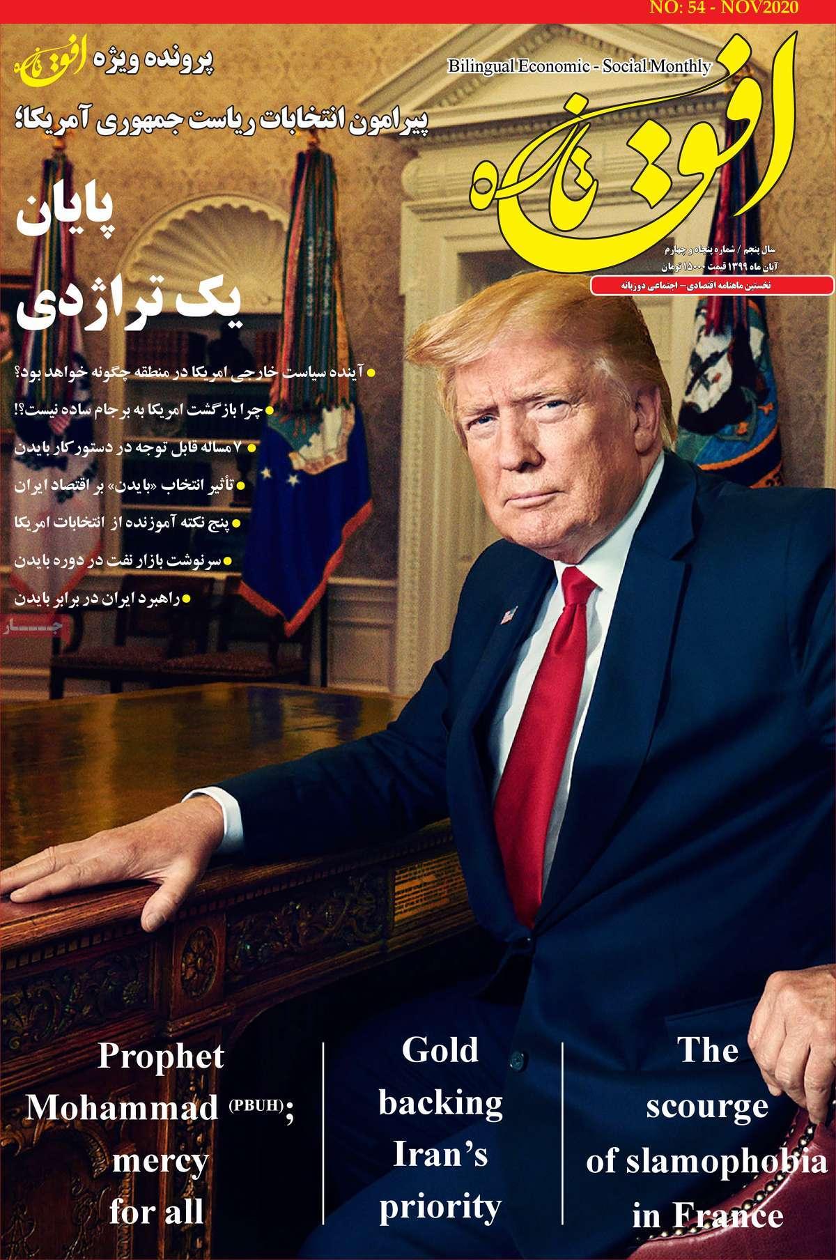 صفحه نخست مجله افق تازه - چهارشنبه, ۲۸ آبان ۱۳۹۹