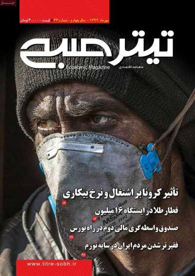 مجله تیتر صبح - چهارشنبه, ۳۰ مهر ۱۳۹۹