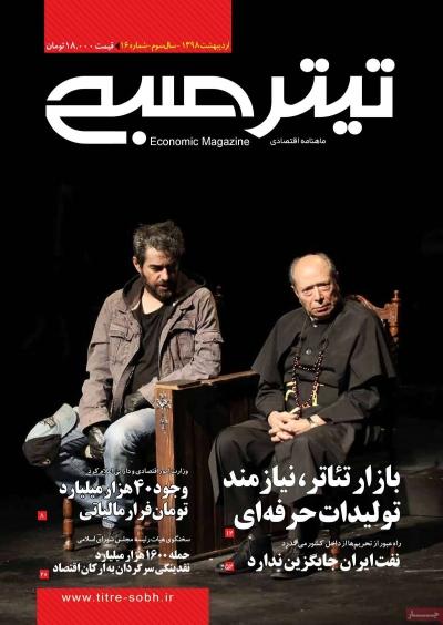 مجله تیتر صبح - چهارشنبه, ۰۱ خرداد ۱۳۹۸