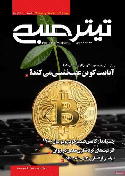 مجله تیتر صبح - سه شنبه, ۲۸ بهمن ۱۳۹۹