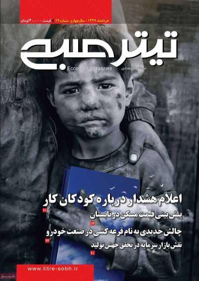 مجله تیتر صبح - شنبه, ۳۱ خرداد ۱۳۹۹