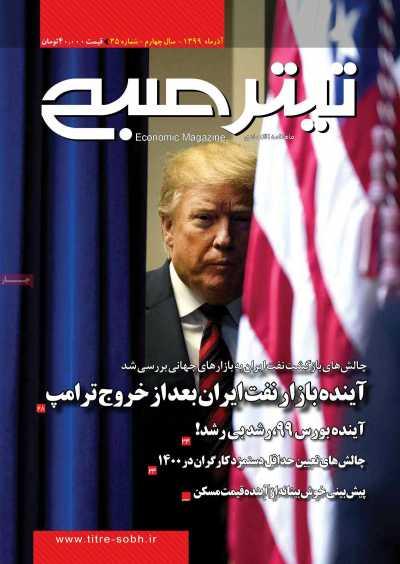 مجله تیتر صبح - یکشنبه, ۳۰ آذر ۱۳۹۹