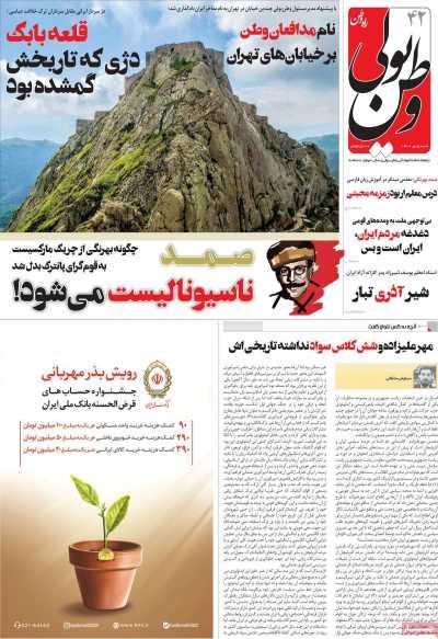 مجله وطن یولی - شنبه, ۰۵ تیر ۱۴۰۰