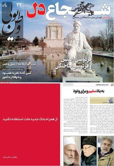 مجله وطن یولی - پنجشنبه, ۲۷ شهریور ۱۳۹۹
