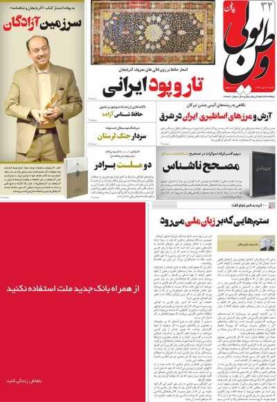 مجله وطن یولی - شنبه, ۲۸ تیر ۱۳۹۹