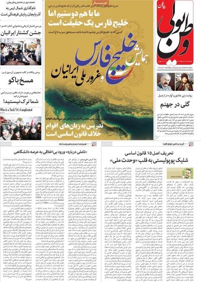 مجله وطن یولی - شنبه, ۲۹ اردیبهشت ۱۳۹۷