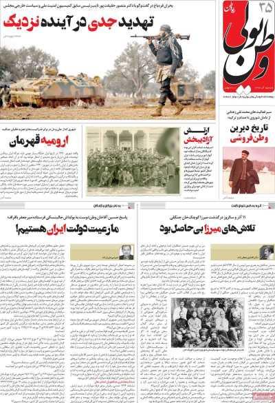 مجله وطن یولی - شنبه, ۱۵ آذر ۱۳۹۹