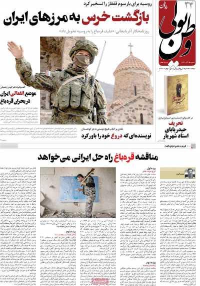 مجله وطن یولی - شنبه, ۰۱ آذر ۱۳۹۹