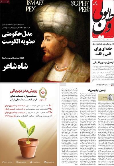 مجله وطن یولی - چهارشنبه, ۱۱ مهر ۱۳۹۷