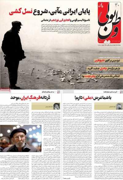 مجله وطن یولی - شنبه, ۰۱ خرداد ۱۴۰۰