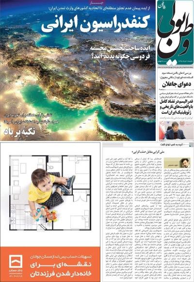 مجله وطن یولی - یکشنبه, ۱۹ خرداد ۱۳۹۸