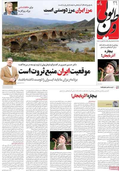 مجله وطن یولی - شنبه, ۲۳ اسفند ۱۳۹۹