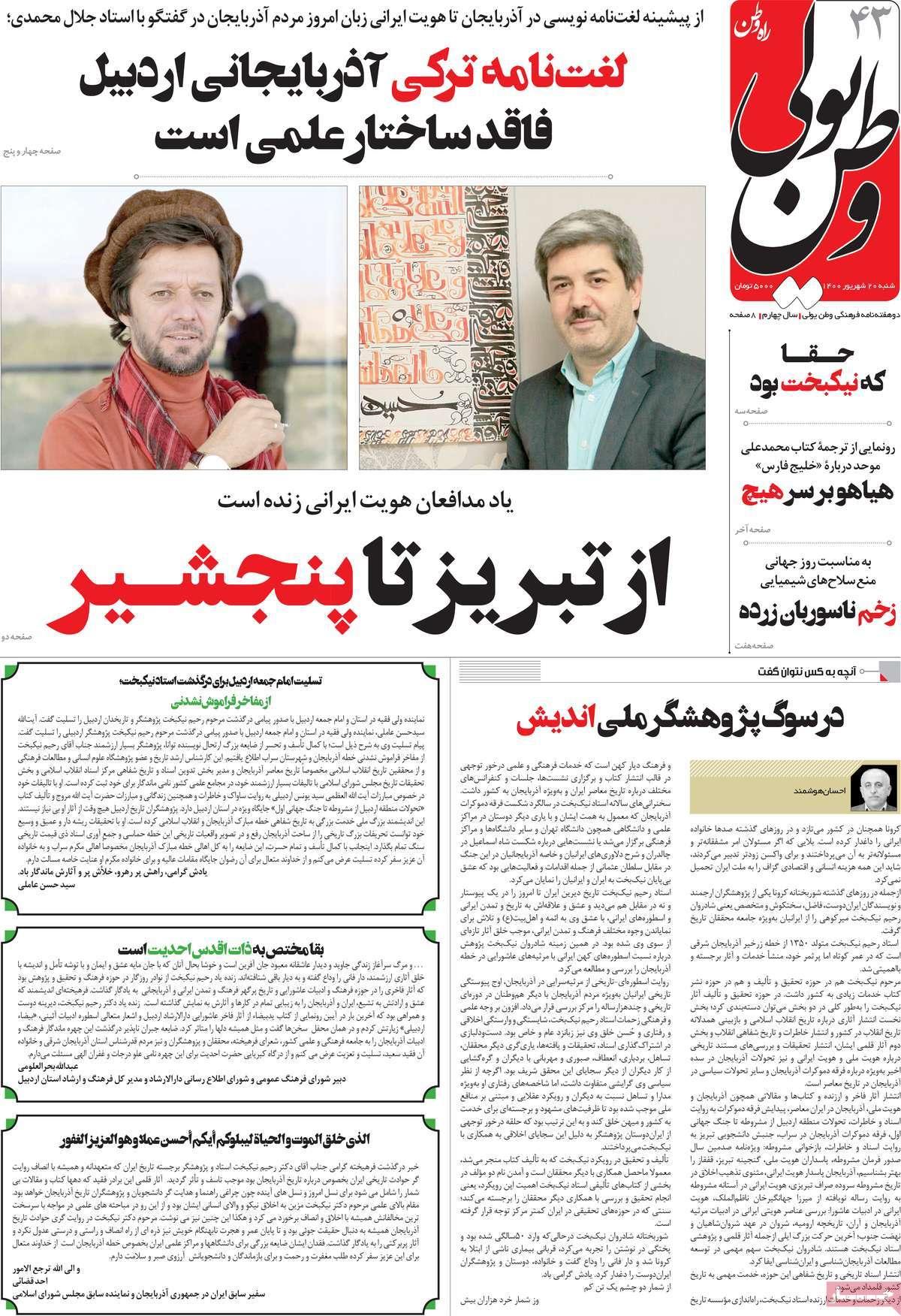 صفحه نخست مجله وطن یولی - شنبه, ۲۰ شهریور ۱۴۰۰
