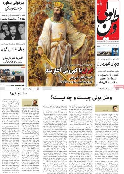 مجله وطن یولی - شنبه, ۱۲ آبان ۱۳۹۷