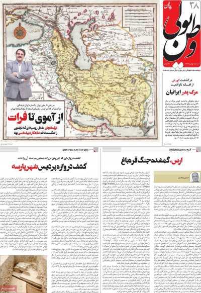 مجله وطن یولی - شنبه, ۲۵ بهمن ۱۳۹۹