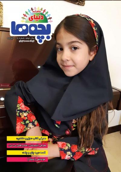 مجله دنیای بچه ها - چهارشنبه, ۰۱ آبان ۱۳۹۸