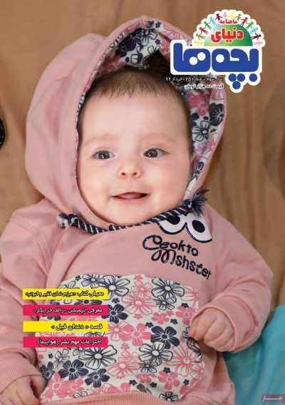 مجله دنیای بچه ها - شنبه, ۱۴ تیر ۱۳۹۹