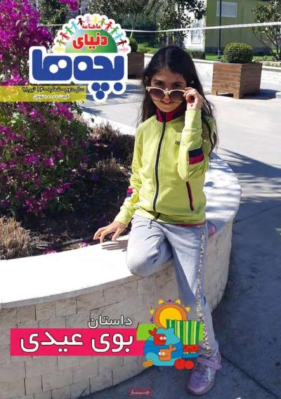 مجله دنیای بچه ها - شنبه, ۰۱ تیر ۱۳۹۸