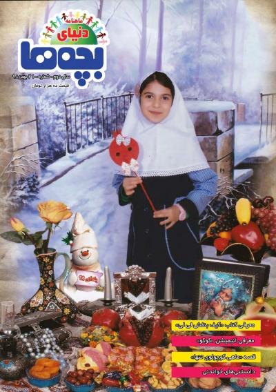 مجله دنیای بچه ها - پنجشنبه, ۱۰ بهمن ۱۳۹۸