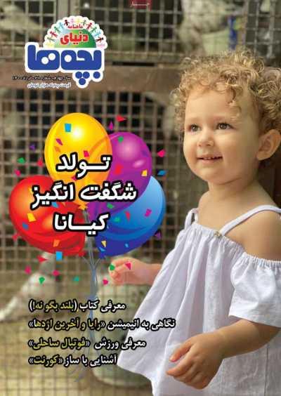 مجله دنیای بچه ها - پنجشنبه, ۰۶ خرداد ۱۴۰۰