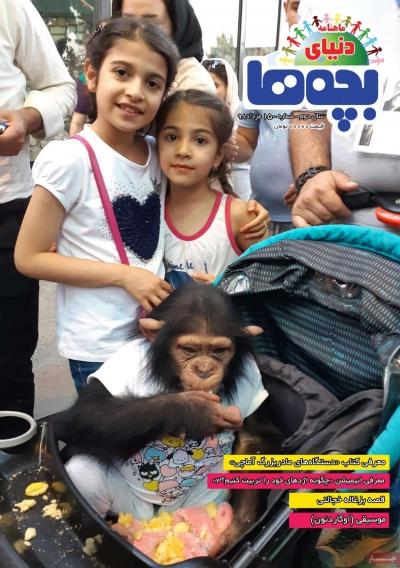 مجله دنیای بچه ها - سه شنبه, ۰۱ مرداد ۱۳۹۸