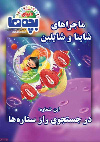 مجله دنیای بچه ها - پنجشنبه, ۱۳ شهریور ۱۳۹۹