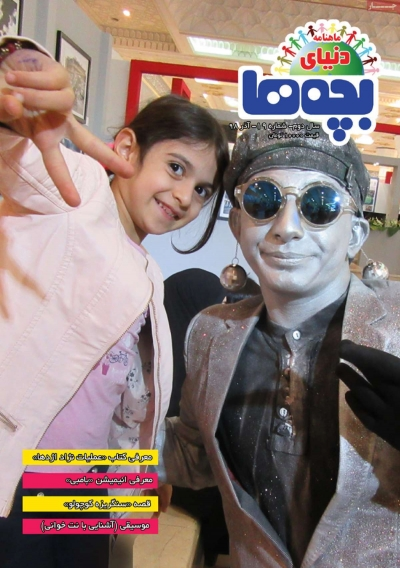 مجله دنیای بچه ها - دوشنبه, ۰۴ آذر ۱۳۹۸