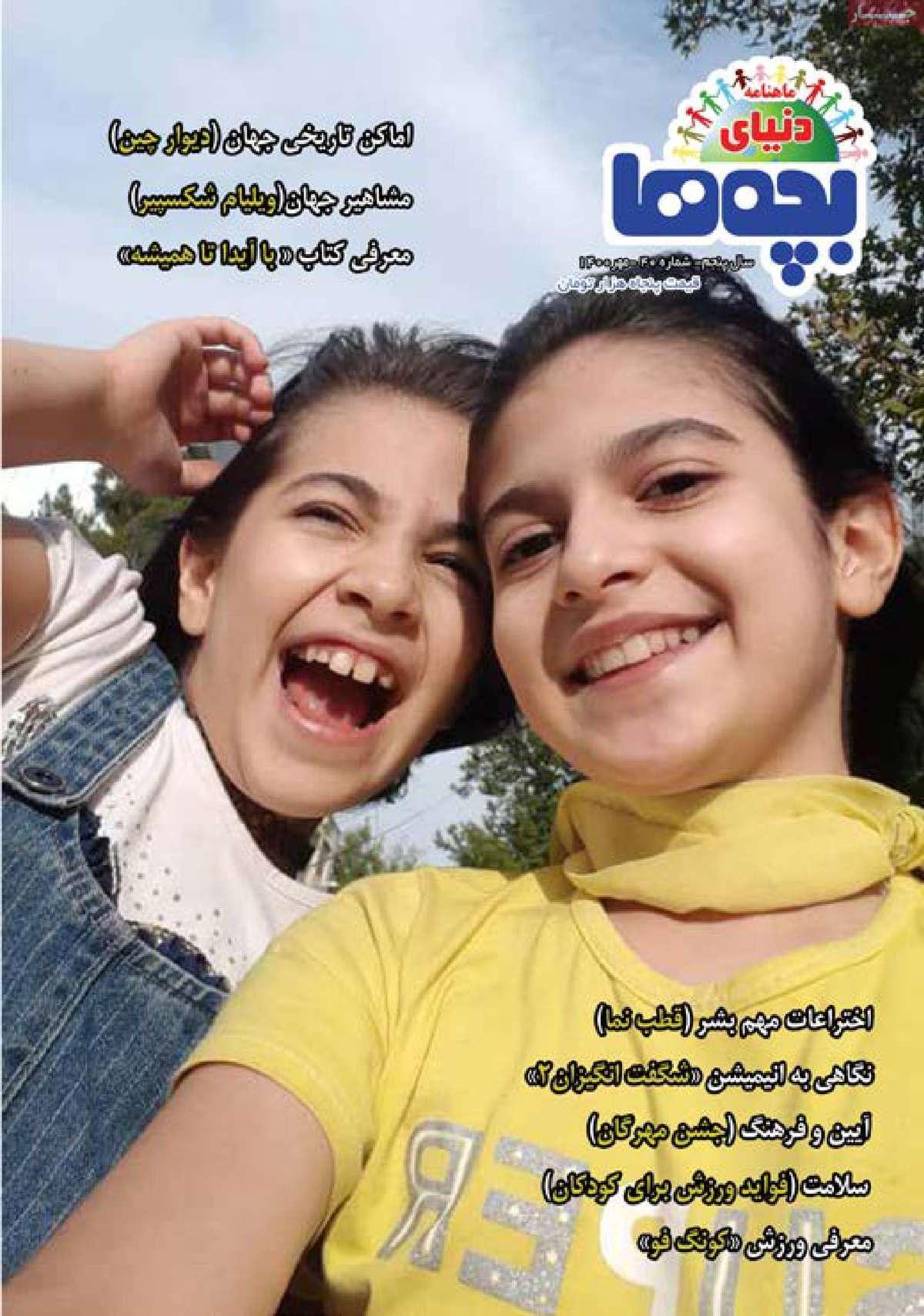 صفحه نخست مجله دنیای بچه ها - پنجشنبه, ۰۱ مهر ۱۴۰۰