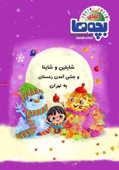 مجله دنیای بچه ها - چهارشنبه, ۰۱ بهمن ۱۳۹۹