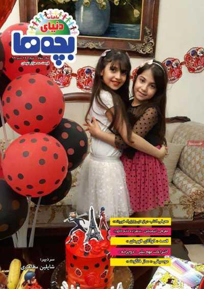 مجله دنیای بچه ها - چهارشنبه, ۱۸ تیر ۱۳۹۹