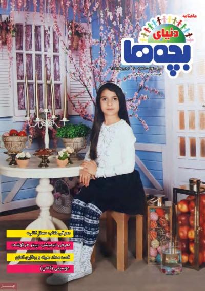 مجله دنیای بچه ها - دوشنبه, ۰۲ اردیبهشت ۱۳۹۸