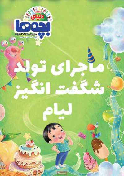 مجله دنیای بچه ها - شنبه, ۰۳ آبان ۱۳۹۹