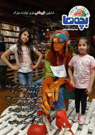 مجله دنیای بچه ها - سه شنبه, ۰۱ تیر ۱۴۰۰