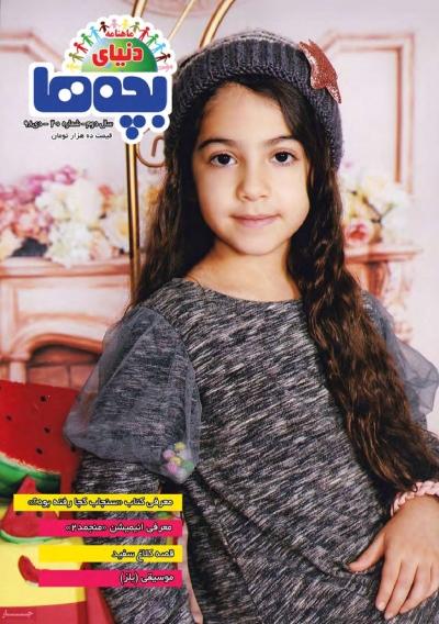 مجله دنیای بچه ها - دوشنبه, ۰۹ دی ۱۳۹۸