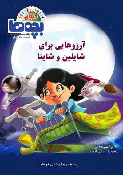 مجله دنیای بچه ها - یکشنبه, ۲۷ مهر ۱۳۹۹
