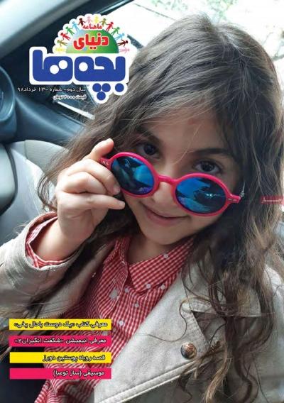 مجله دنیای بچه ها - شنبه, ۰۴ خرداد ۱۳۹۸