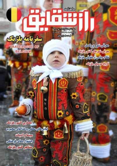 مجله راز شقایق - سه شنبه, ۰۱ تیر ۱۴۰۰