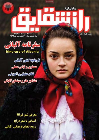 مجله راز شقایق - دوشنبه, ۰۴ فروردین ۱۳۹۹