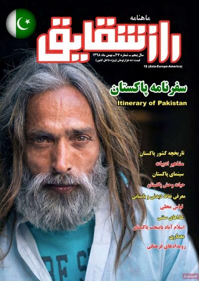 مجله راز شقایق - پنجشنبه, ۱۰ بهمن ۱۳۹۸