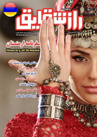 مجله راز شقایق - سه شنبه, ۰۱ مرداد ۱۳۹۸