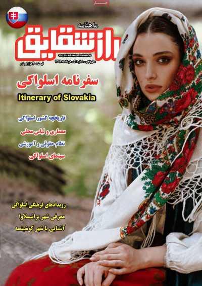 مجله راز شقایق - سه شنبه, ۲۰ خرداد ۱۳۹۹