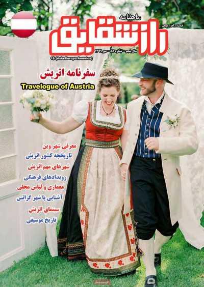 مجله راز شقایق - سه شنبه, ۰۱ مهر ۱۳۹۹