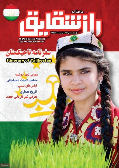 مجله راز شقایق - دوشنبه, ۰۲ اردیبهشت ۱۳۹۸