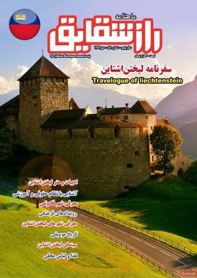 مجله راز شقایق - سه شنبه, ۰۲ دی ۱۳۹۹