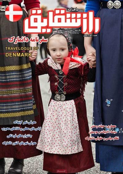 مجله راز شقایق - شنبه, ۲۵ اردیبهشت ۱۴۰۰